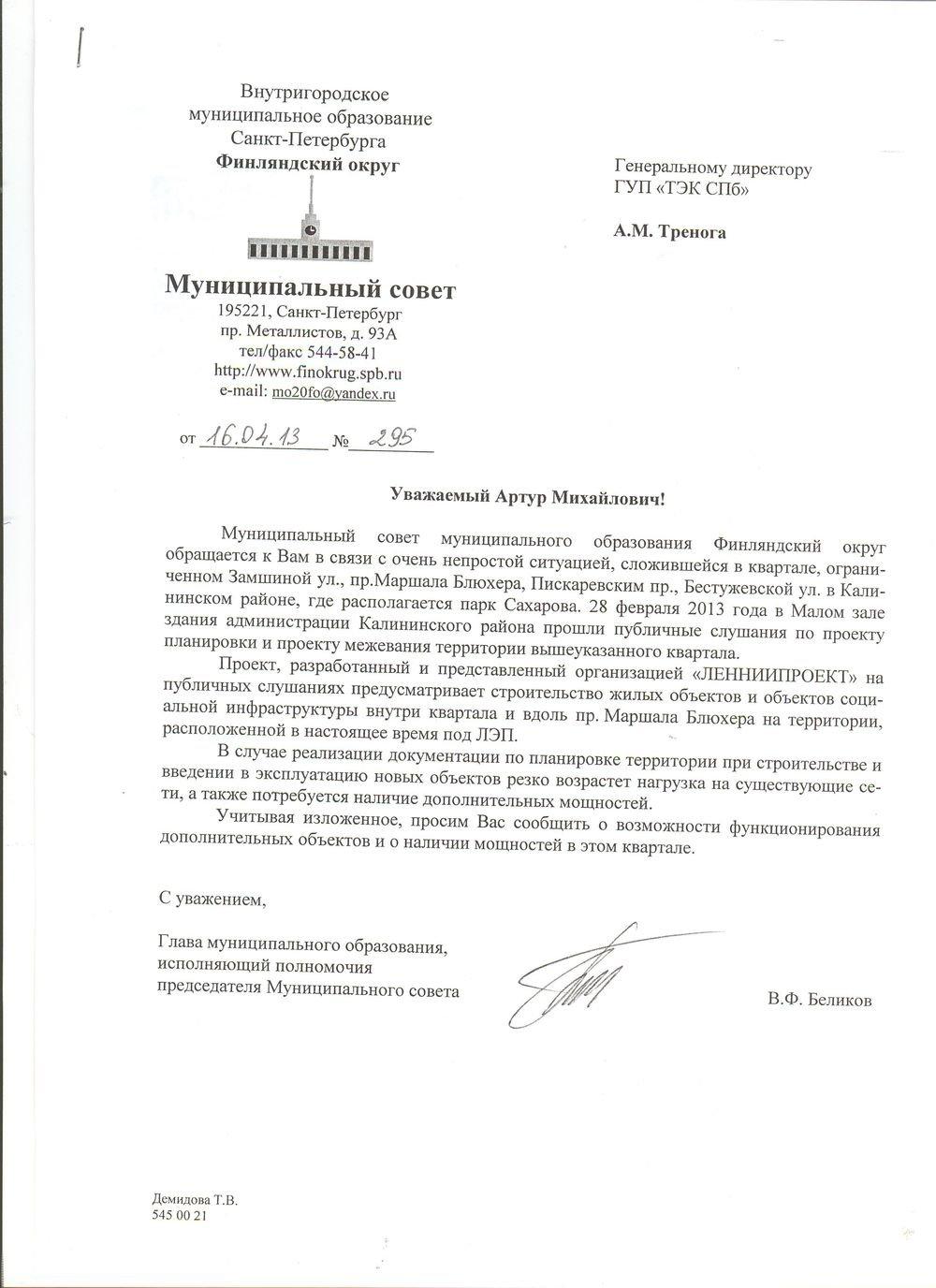 Финляндский округ Санкт Петербург Запрос в ГУП ТЭК СПб Запрос в ГУП ТЭК СПб
