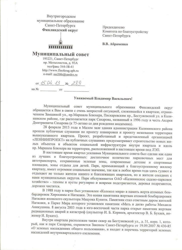 Финляндский округ Санкт Петербург Запросы в Комитет по  Запросы в Комитет по благоустройству Санкт Петербурга