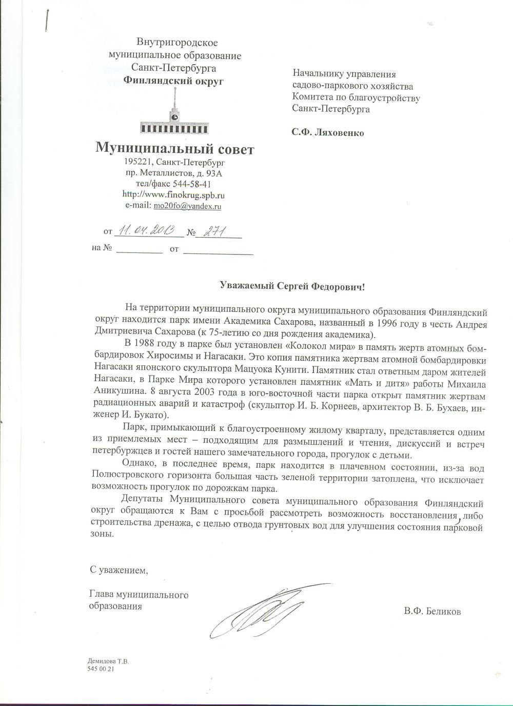 Финляндский округ Санкт Петербург Запрос в Управление садово  Запрос в Управление садово паркового хозяйства Комитета по благоустройству