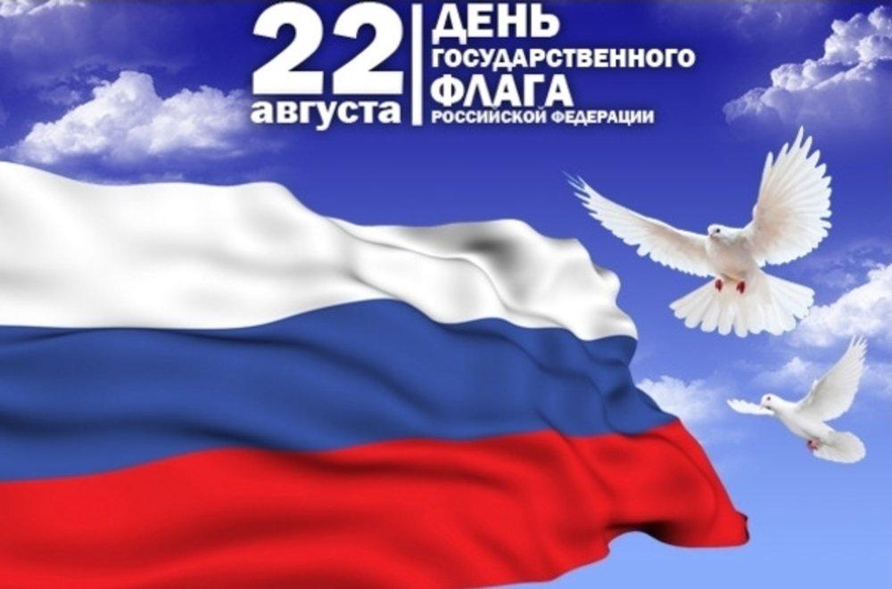 Поздравление президента с днем государственного флага российской федерации 162