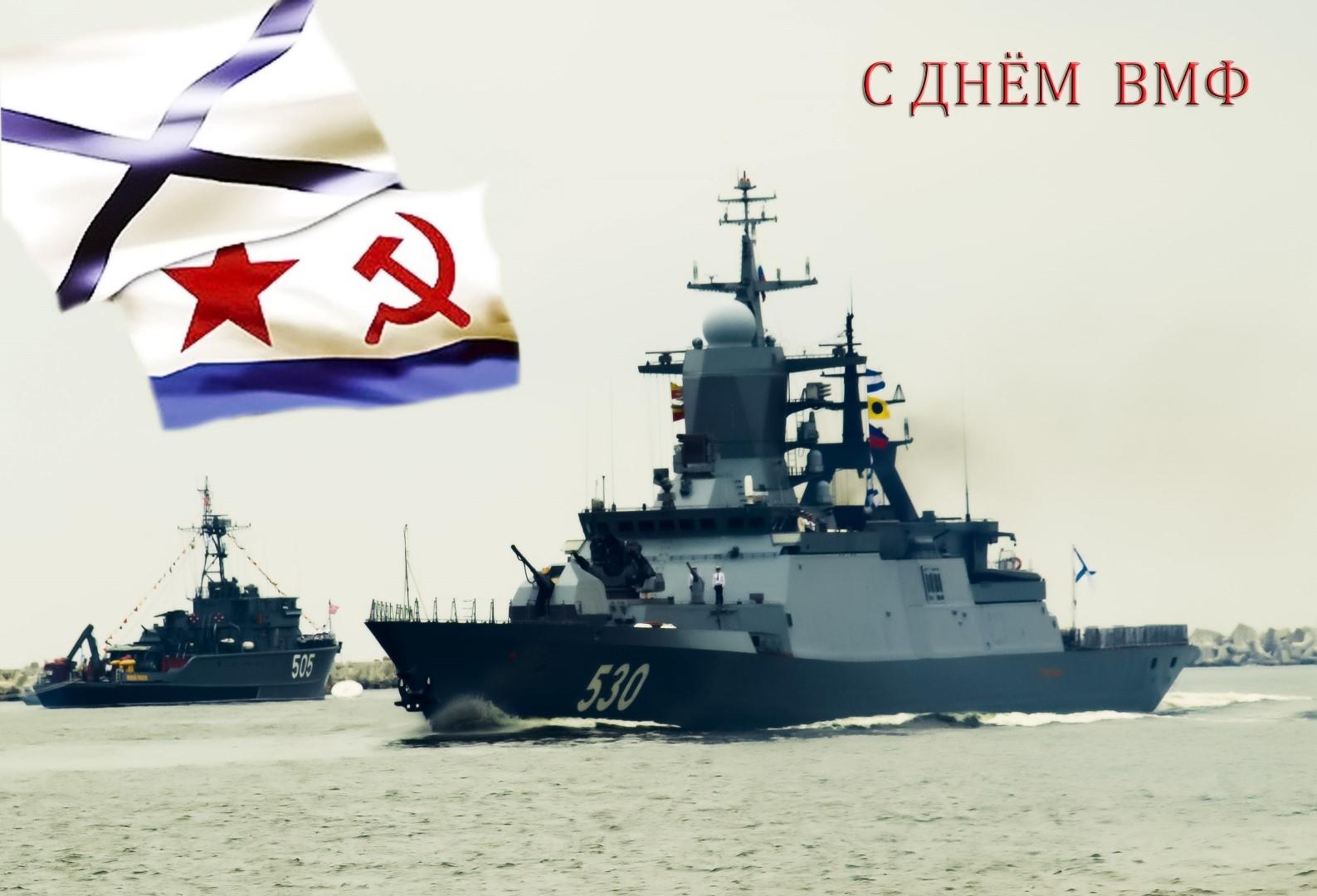 Днем, картинки военно морского флота поздравления