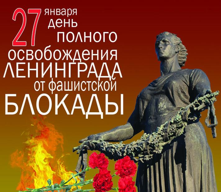 Картинки с снятием блокады ленинграда